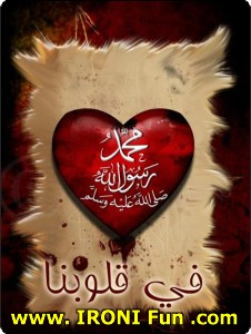 IRONI Fun.com ::. اس ام اس های داغ به مناسیت رحلت حضرت محمد (ص)